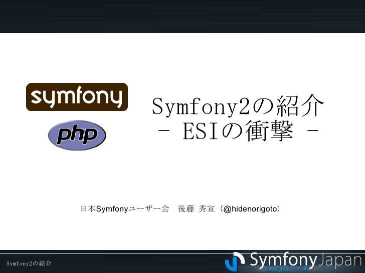 Symfony2 の紹介 - ESI の衝撃  - 日本Symfonyユーザー会 後藤 秀宣(@hidenorigoto)