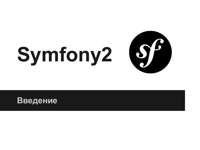 Symfony2Введение