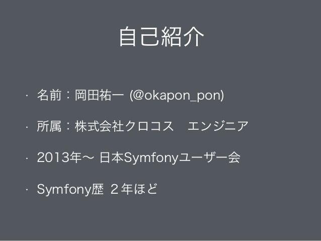 Symfony勉強会#9 form Slide 2