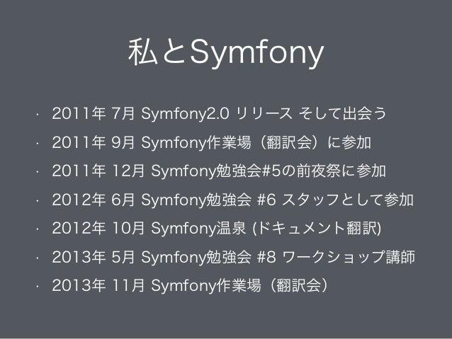 Symfony勉強会#9 form Slide 3