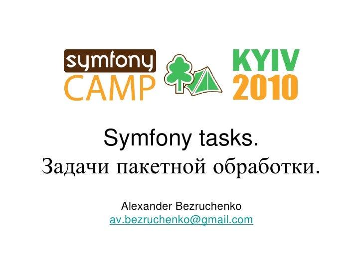 Symfony tasks. Задачи пакетной обработки. Alexander Bezruchenko [email_address]
