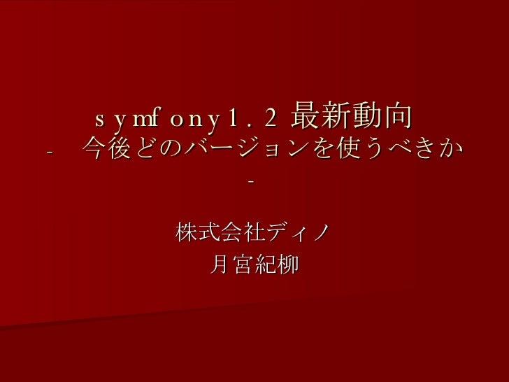 symfony1.2 最新動向 -  今後どのバージョンを使うべきか  - 株式会社ディノ 月宮紀柳