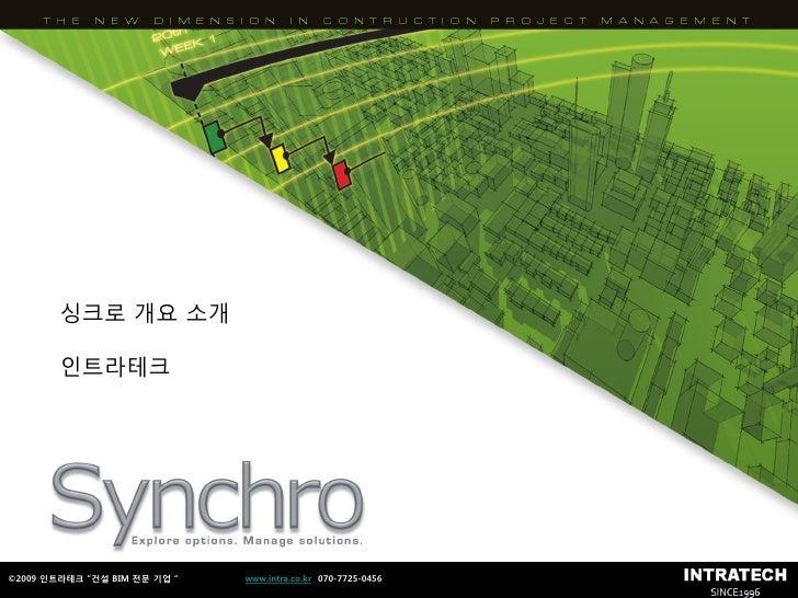 """싱크로 개요 소개          인트라테크     ©2009 인트라테크 """"건설 BIM 전문 기업 """"   www.intra.co.kr 070-7725-0456"""