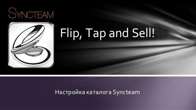Flip, Tap and Sell!  Настройка каталога Syncteam