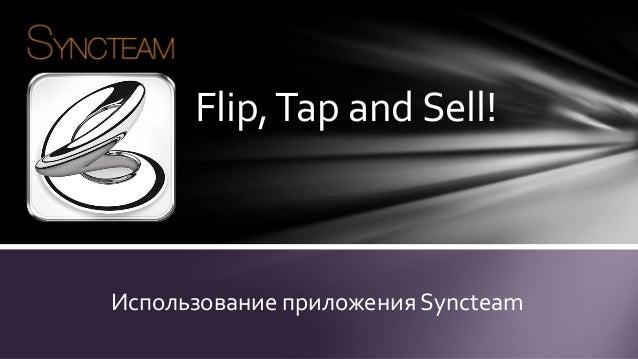 Flip, Tap and Sell!  Использование приложения Syncteam