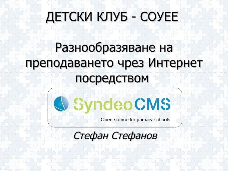 ДЕТСКИ КЛУБ - СОУЕЕ    Разнообразяване на преподаването чрез Интернет посредством  Стефан Стефанов