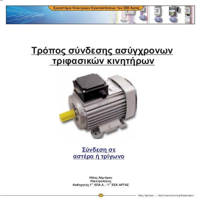 Τρόπος σύνδεσης ασύγχρονων τριφασικών κινητήρων Εργαστήριο Ηλεκτρικών Εγκαταστάσεων 1ου ΣΕΚ Άρτας Σύνδεση σε αστέρα ή τρίγ...