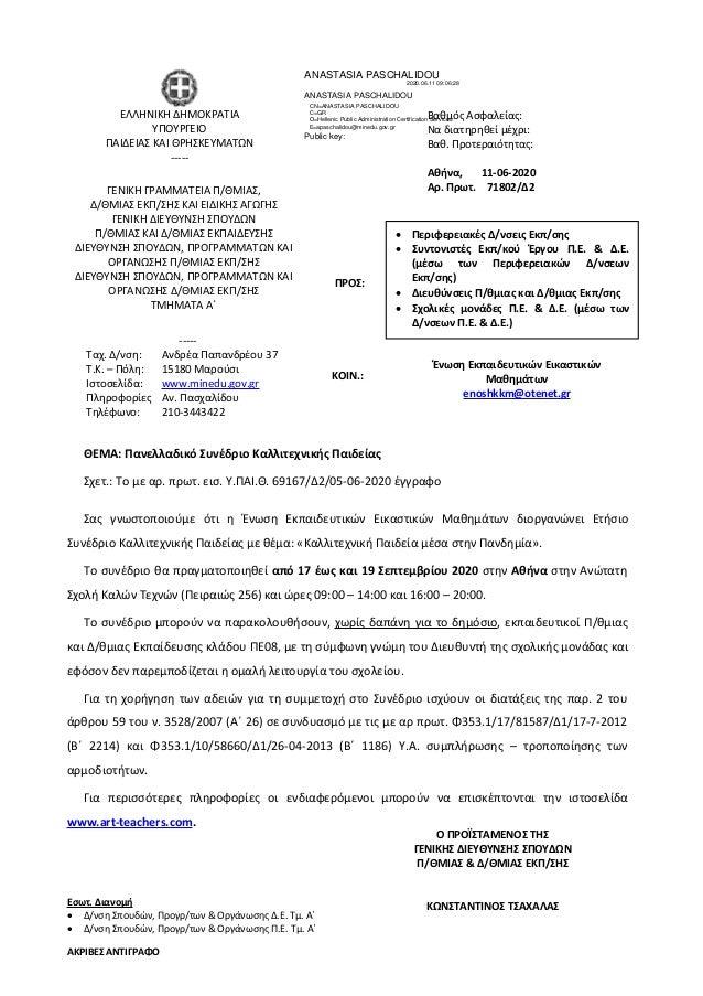 ΘΕΜΑ: Πανελλαδικό Συνέδριο Καλλιτεχνικής Παιδείας Σχετ.: Το με αρ. πρωτ. εισ. Υ.ΠΑΙ.Θ. 69167/Δ2/05-06-2020 έγγραφο Σας γνω...