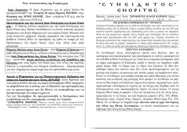Νέα –Ανακοινώσεις της Ενορίας μας Ιερά Αγρυπνία: Η Ιερά Αγρυπνία για το μήνα Ιούλιο θα πραγματοποιηθεί την Τετάρτη 24 προς...