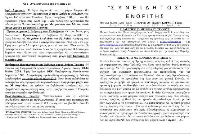 Νέα –Ανακοινώσεις της Ενορίας μας Ιερά Αγρυπνία: Η Ιερά Αγρυπνία για το μήνα Μάρτιο θα πραγματοποιηθεί την Παρασκευή 29 πρ...
