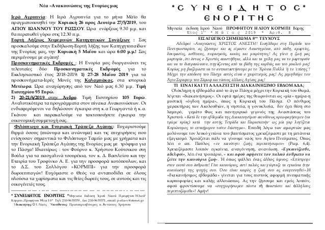 Νέα –Ανακοινώσεις της Ενορίας μας Ιερά Αγρυπνία: Η Ιερά Αγρυπνία για το μήνα Μάϊο θα πραγματοποιηθεί την Κυριακή 26 προς Δ...