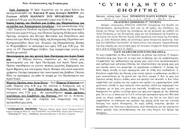 Νέα –Ανακοινώσεις της Ενορίας μας Ιερά Αγρυπνία: Η Ιερά Αγρυπνία για το μήνα Ιούνιο θα πραγματοποιηθεί την Κυριακή 23 προς...