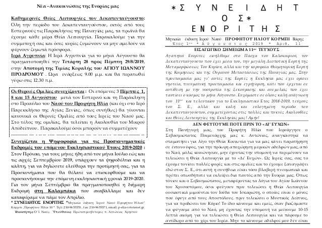 Νέα –Ανακοινώσεις της Ενορίας μας Καθημερινές Θείες Λειτουργίες τον Δεκαπενταύγουστο: Όλη την περίοδο του Δεκαπενταυγούστο...