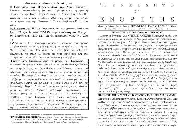 Νέα –Ανακοινώσεις της Ενορίας μας Η Πανήγυρις του Παρεκκλησίου της Αγίας Ξενίας : Κατόπιν συνεννοήσεως με τον Σεβασμιώτατο...