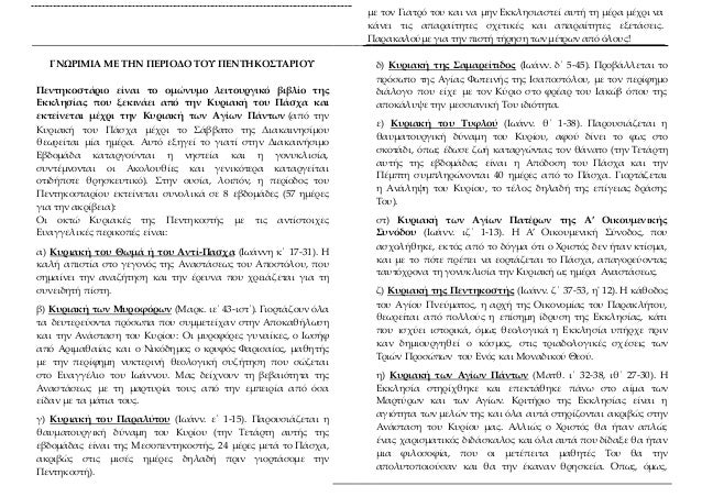 Συνειδητός Ενορίτης Μαΐου 2020- Syneidhtos enoriths maios 2020 Slide 2