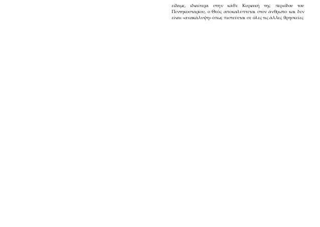Συνειδητός Ενορίτης Μαΐου 2020- Syneidhtos enoriths maios 2020 Slide 3