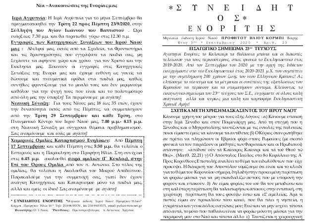 Νέα –Ανακοινώσεις της Ενορίας μας Ιερά Αγρυπνία: Η Ιερά Αγρυπνία για το μήνα Σεπτέμβριο θα πραγματοποιηθεί την Τρίτη 22 πρ...