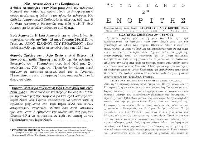 Νέα –Ανακοινώσεις της Ενορίας μας 2 Θείες Λειτουργίες στον Ναό μας: Από την τελευταία Κυριακή του Μαΐου και προκειμένου να...