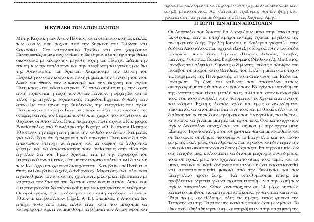 Συνειδητός Ενορίτης Ιουνίου 2020-Syneidhtos ioyniou 2020 Slide 2