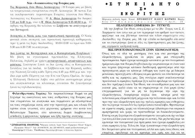 Νέα –Ανακοινώσεις της Ενορίας μας Τις Κυριακές δύο Θείες Λειτουργίες : Η Ενορία μας με βάση τα τετραγωνικά επιτρέπονται στ...