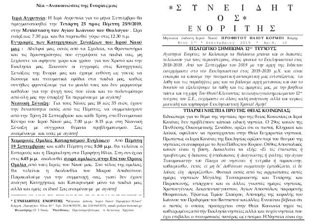 Νέα –Ανακοινώσεις της Ενορίας μας Ιερά Αγρυπνία: Η Ιερά Αγρυπνία για το μήνα Σεπτέμβριο θα πραγματοποιηθεί την Τετάρτη 25 ...