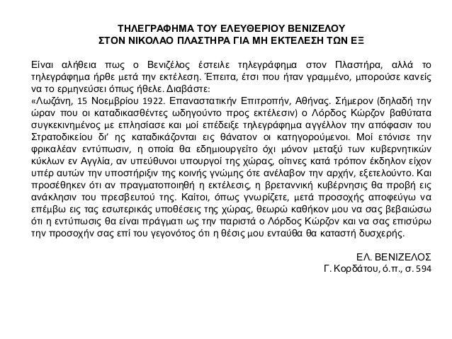 ΤΗΛΕΓΡΑΦΗΜΑ ΤΟΥ ΕΛΕΥΘΕΡΙΟΥ ΒΕΝΙΖΕΛΟΥ ΣΤΟΝ ΝΙΚΟΛΑΟ ΠΛΑΣΤΗΡΑ ΓΙΑ ΜΗ ΕΚΤΕΛΕΣΗ ΤΩΝ ΕΞ Είναι αλήθεια πως ο Βενιζέλος έστειλε τη...