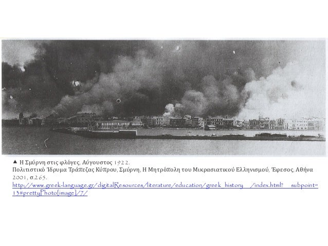  Η Σμύρνη στις φλόγες, Αύγουστος 1922. Πολιτιστικό Ίδρυμα Τράπεζας Κύπρου, Σμύρνη, Η Μητρόπολη του Μικρασιατικού Ελληνισμ...