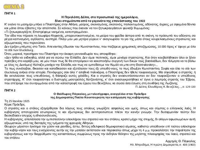 ΠΗΓΗ 3 Ο Γεώργιος Καφαντάρης, σε δηλώσεις του στις εφημερίδες, στηλιτεύει τη δικτατορία του Παγκάλου. Όσοι επίστευαν μέχρι...