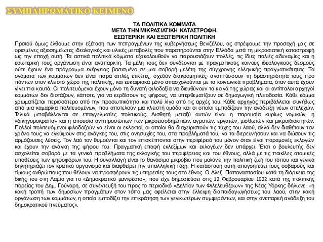 Οι απόστρατοι στρατιωτικοί αποτελούν μια άλλη ομάδα στη νεοελληνική κοινωνία, μια χωριστή ομάδα που μεγαλώνει με το πέρασμ...
