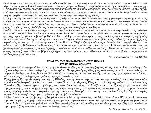 ΧΡΟΝΟΛΟΓΙΟ 1. Οι συνέπειες της Μικρασιατικής καταστροφής Δεκαετία 1910-20 Εθνικός Διχασμός Αύγουστος 1922 Μικρασιατική κατ...