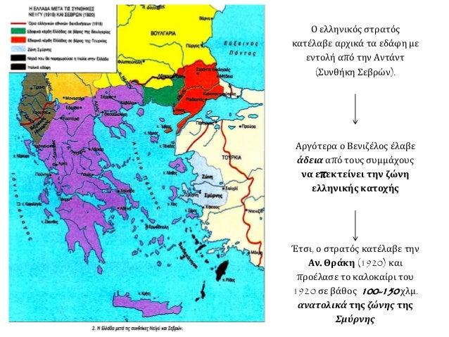  Λαϊκή εικόνα που απεικονίζει τα εδαφικά οφέλη του ελληνικού κράτους από τις Συνθήκες Νεϊγύ και Σεβρών το 1920 (Αθήνα, Γε...