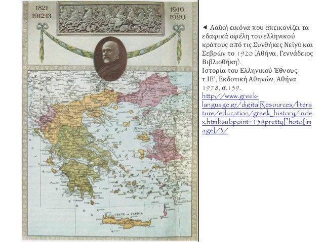 Λίγες μέρες μετά την υπογραφή της συνθήκης των Σεβρών στο Παρίσι, ο Βενιζέλος δέχθηκε δολοφονική επίθεση από Έλληνες φιλοβ...