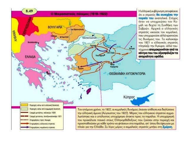 • Πυρπολείται ΣΜΥΡΝΗ • Έλληνες και Αρμένιοι κάτοικοι σφαγιάζονται ΣΦΑΓΗ • Τέλος μικρασιατικού ελληνισμού = Προσφυγιά ΠΡΟΣΦ...