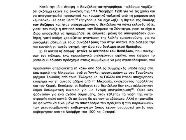 1. Οι συνέπειες της Μικρασιατικής καταστροφής