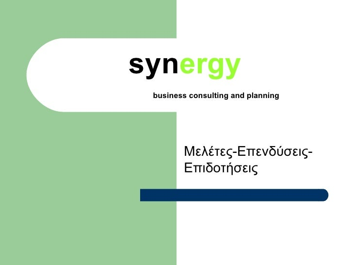 synergy business consulting and planning        Μελέτες-Επενδύσεις-        Επιδοτήσεις