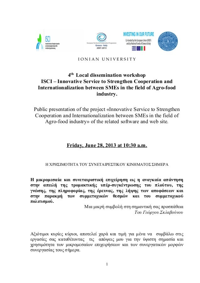 Ι O N I A N U N I V E R S I T Y 4th Local dissemination workshop ISCI – Innovative Service to Strengthen Cooperation and I...