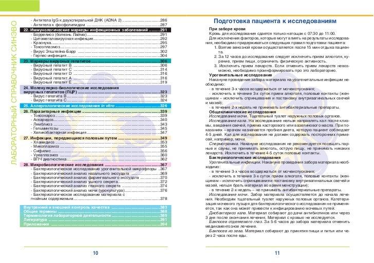 Стоимость общего анализа мочи в синево автоматический анализатор мочи urisys 2400 цена