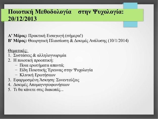 Ποιοτική Μεθοδολογία 20/12/2013  στην Ψυχολογία:  Α' Μέρος: Πρακτική Εισαγωγή (σήμερα!) Β' Μέρος: Θεωρητική Πλαισίωση & Δο...