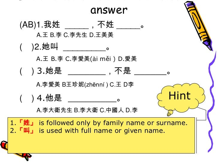 Let's Practice-choose the correct answer<br />(AB)1.我姓  _____,不姓 _____。<br />A.王 B.李 C.李先生 D.王美美<br />(    )2.她叫  ________...