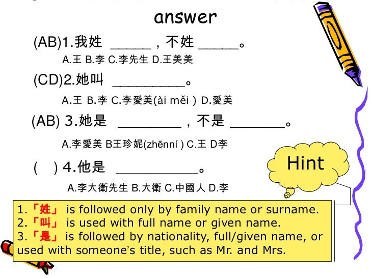 Let's Practice-choose the correct answer<br />(AB)1.我姓  _____,不姓 _____。<br />A.王 B.李 C.李先生 D.王美美<br />(CD)2.她叫  _________。...