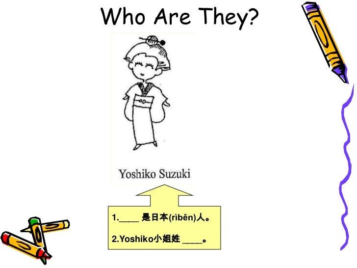 Who Are They?<br />1.____ 是日本(rìběn)人。<br />2.Yoshiko小姐姓 ____。<br />