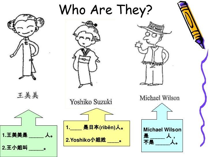 Who Are They?<br />Michael Wilson<br />是 _____ 人,<br />不是 _____人。<br />1.____ 是日本(rìběn)人。<br />2.Yoshiko小姐姓 ____。<br />1....