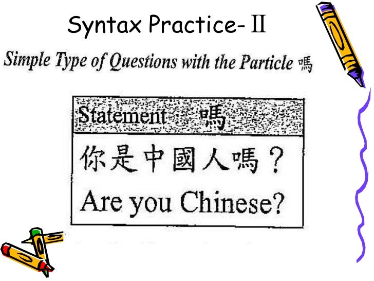 Syntax Practice-Ⅱ<br />
