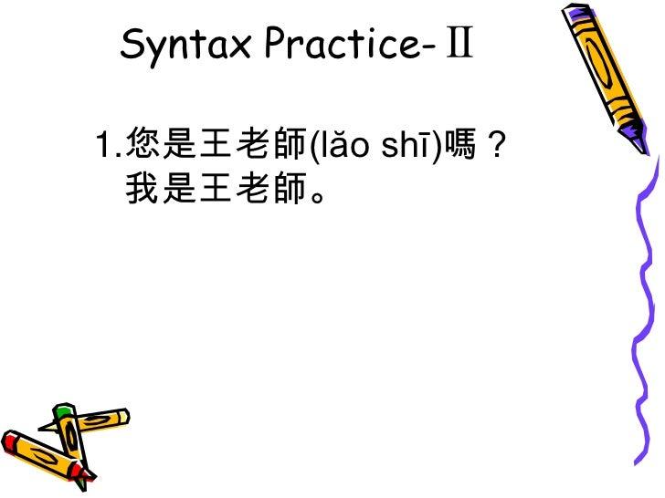 Syntax Practice-Ⅱ<br />1.您是王老師(lăo shī)嗎? <br />   我是王老師。<br />