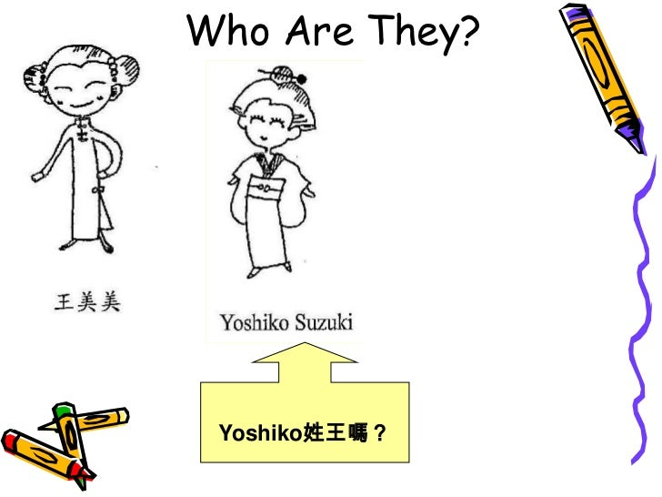 Who Are They?<br />Yoshiko姓王嗎?<br />