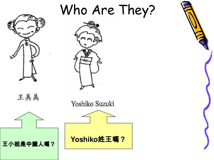 Who Are They?<br />Yoshiko姓王嗎?<br />王小姐是中國人嗎?<br />