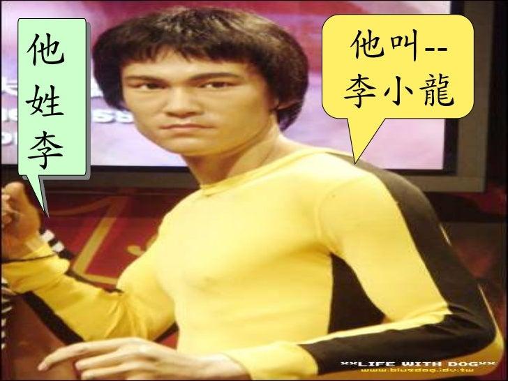 他叫--李小龍<br />他姓李<br />