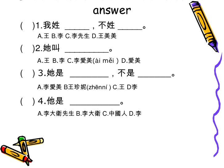 Let's Practice-choose the correct answer<br />(    )1.我姓  _____,不姓 _____。<br />A.王 B.李 C.李先生 D.王美美<br />(    )2.她叫  ______...