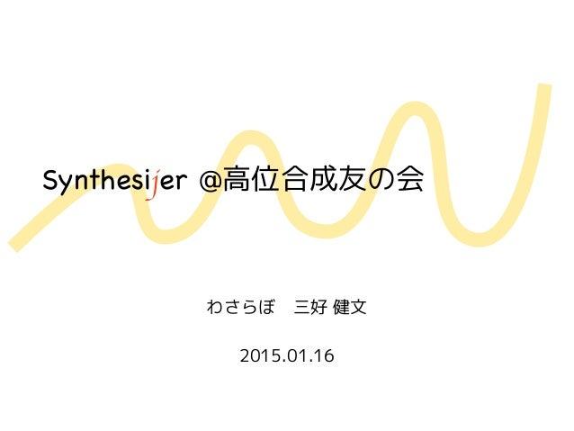 Synthesijer @高位合成友の会 わさらぼ 三好 健文 2015.01.16