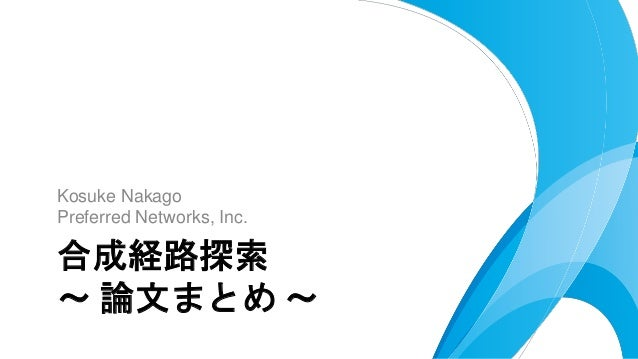 Kosuke Nakago Preferred Networks, Inc. 合成経路探索 ~ 論文まとめ ~